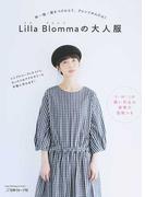Lilla Blommaの大人服 衿・袖・裾をつけかえて、アレンジかんたん!