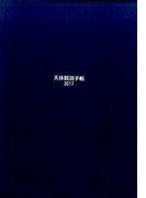 天体観測手帳2017