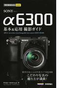 SONY α6300基本&応用撮影ガイド