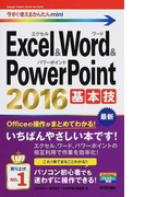 Excel & Word & PowerPoint 2016基本技 (今すぐ使えるかんたんmini)