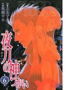 【6-10セット】夜刀の神つかい(バーズコミックス)