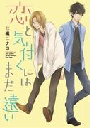 【1-5セット】恋と気付くにはまだ遠い【分冊版】(K-BOOK ORIGINAL COMICS)