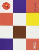 四国 改訂4版 (ココミル 中国四国)(ココミル)