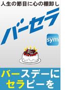【全1-4セット】バーセラ(辰巳出版ebooks)