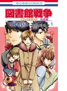 【全1-3セット】図書館戦争 LOVE&WAR 別冊編(花とゆめコミックス)