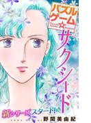 【全1-7セット】Love Silky パズルゲーム☆サクシード(Love Silky)