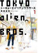 【全1-3セット】トーキョーエイリアンブラザーズ(ビッグコミックス)