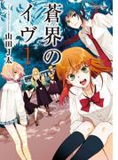 【全1-3セット】蒼界のイヴ(アクションコミックス)