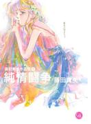 【全1-3セット】藤田貴美作品集(幻冬舎コミックス漫画文庫)