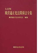 風営適正化法関係法令集 7訂版