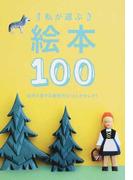 私が選ぶ絵本100 絵本を愛する個性的な10人がセレクト (momo book)
