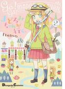 まどろみちゃんが行く。 2 (Dengeki Comics EX)(電撃コミックスEX)