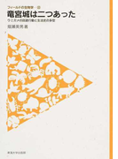 竜宮城は二つあった ウミガメの回遊行動と生活史の多型 (フィールドの生物学)