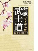 対訳武士道 ビジュアル版