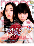 non-no (ノンノ) 2016年 10月号 [雑誌]