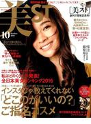 美ST (美スト) 2016年 10月号 [雑誌]