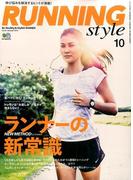 Running Style(ランニングスタイル) 2016年 10月号 [雑誌]