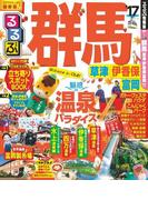 るるぶ群馬 草津 伊香保 富岡'17(るるぶ情報版(国内))