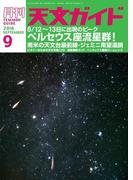 天文ガイド2016年9月号