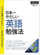 日本一やさしい英語勉強法