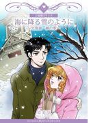 海に降る雪のように~北海道・夢の家~ 1巻(ハーツイーズロマンス)