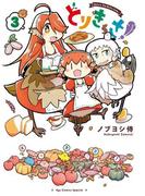 とりきっさ!(3)(RYU COMICS)
