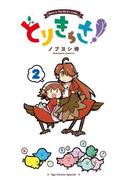 とりきっさ!(2)(RYU COMICS)