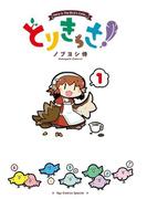 とりきっさ!(1)(RYU COMICS)