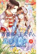 青薔薇の王太子と真実のキス(下)(マカロン文庫)