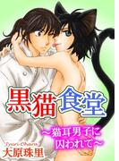 黒猫食堂~猫耳男子に囚われて~(8)(秋水社オリジナルBLシリーズ)