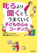 叱るより聞くでうまくいく 子どもの心のコーチング(中経の文庫)
