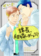 課長、結婚しましょう!!【SS付き電子限定版】(9)(Chara comics)