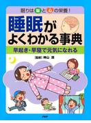 眠りは脳と心の栄養! 睡眠がよくわかる事典
