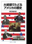 大統領でたどるアメリカの歴史(岩波ジュニア新書)