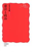 憲法と政治(岩波新書)
