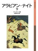 アラビアン・ナイト 下(岩波少年文庫)