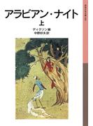 アラビアン・ナイト 上(岩波少年文庫)