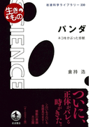 パンダ-ネコをかぶった珍獣(岩波科学ライブラリー)