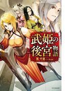 【期間限定価格】武姫の後宮物語