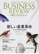 一橋ビジネスレビュー 64巻2号(2016AUT.) 新しい産業革命