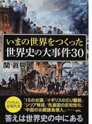 いまの世界をつくった世界史の大事件30