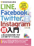 ゼロからはじめる LINE & Facebook & Twitter & Instagram 超入門