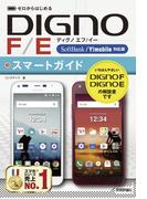 ゼロからはじめる DIGNO F/E スマートガイド[SoftBank/Y!mobile対応版]