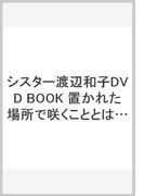 シスター渡辺和子DVD BOOK 置かれた場所で咲くこととは…