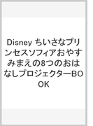 Disney ちいさなプリンセスソフィアおやすみまえの8つのおはなしプロジェクターBOOK