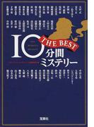 10分間ミステリーTHE BEST (宝島社文庫 このミス大賞)(宝島社文庫)