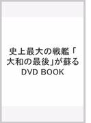 史上最大の戦艦 「大和の最後」が蘇るDVD BOOK