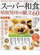 スーパー和食 昭和50年の献立60 (TJ MOOK)(TJ MOOK)
