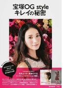 宝塚OG styleキレイの秘密 元タカラジェンヌ80人のプライベート&美の秘訣を公開