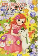 動物と話せる少女リリアーネ 11 小さなホッキョクグマ☆ミルキー!